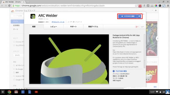 arcwelder_install1