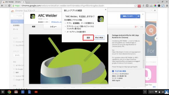 arcwelder_install2