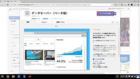 datasaver1