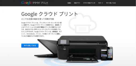 google_cloudprint0