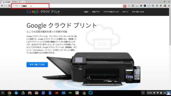 google_cloudprint1