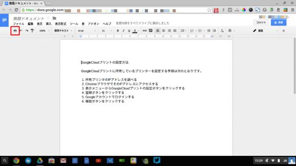google_cloudprint10