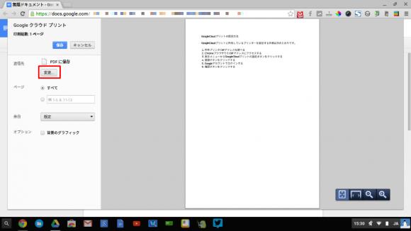 google_cloudprint11