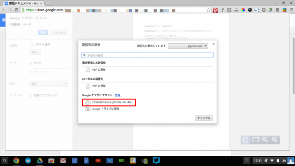 google_cloudprint12