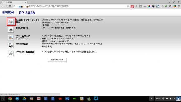 google_cloudprint2