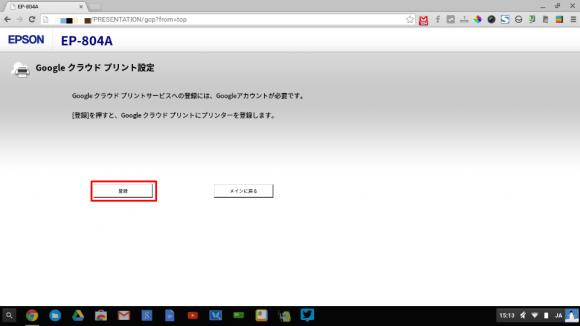 google_cloudprint3