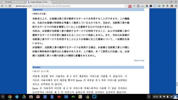google_cloudprint4