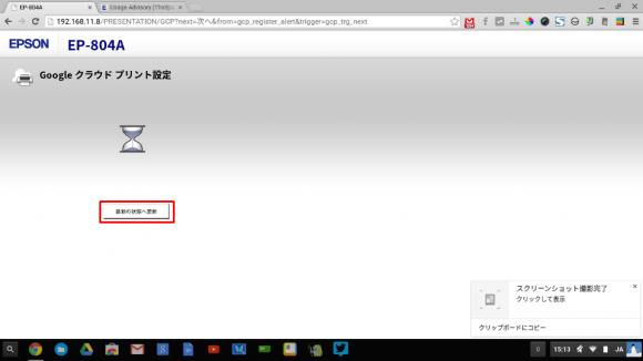 google_cloudprint5
