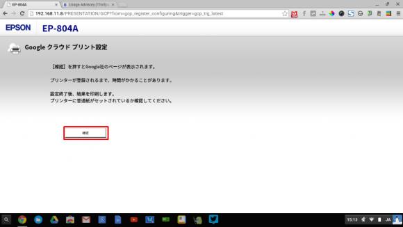 google_cloudprint6