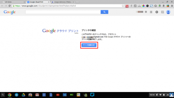 google_cloudprint7