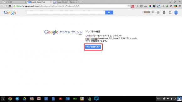 google_cloudprint7