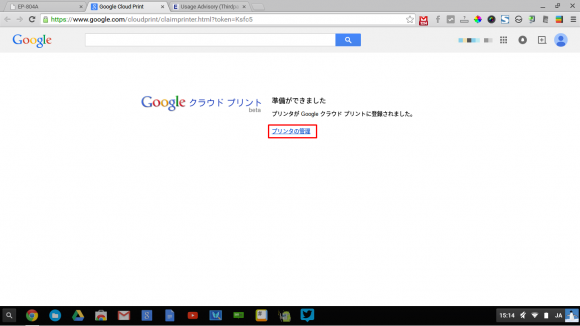 google_cloudprint8