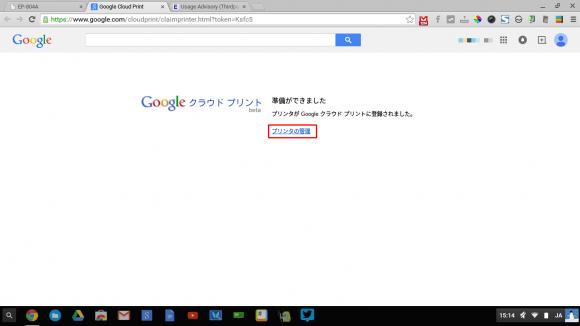 google_cloudprint8