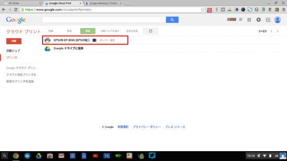 google_cloudprint9