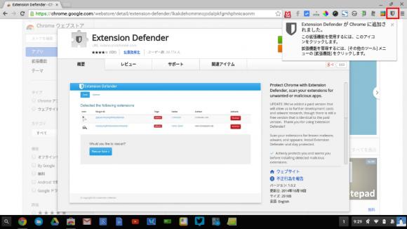 ExtensionDefender3