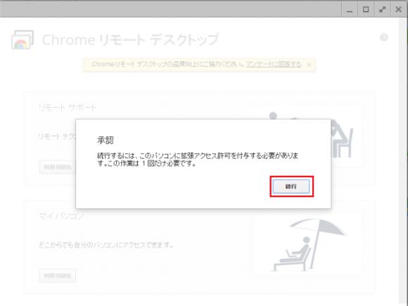 remote-desktop3
