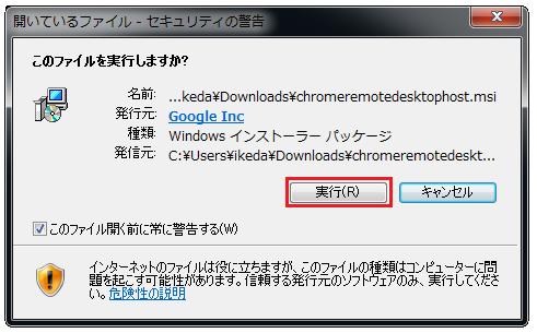remote-desktop7