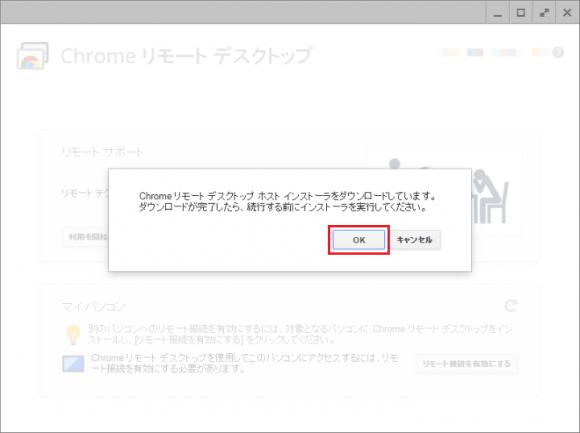 remote-desktop8