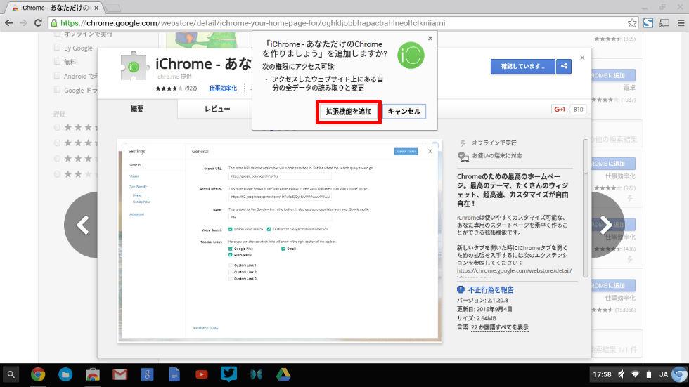 ichrome02