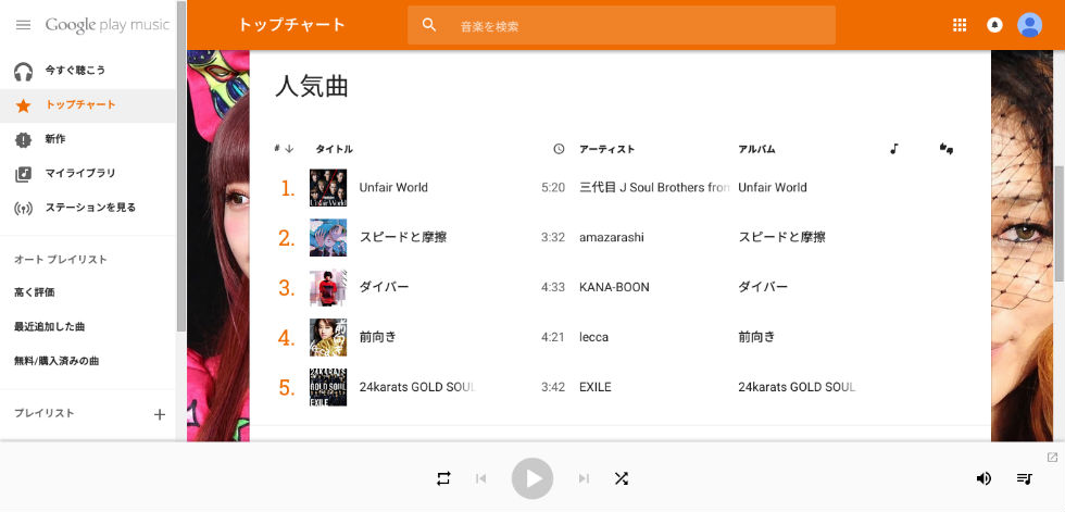 playmusic03