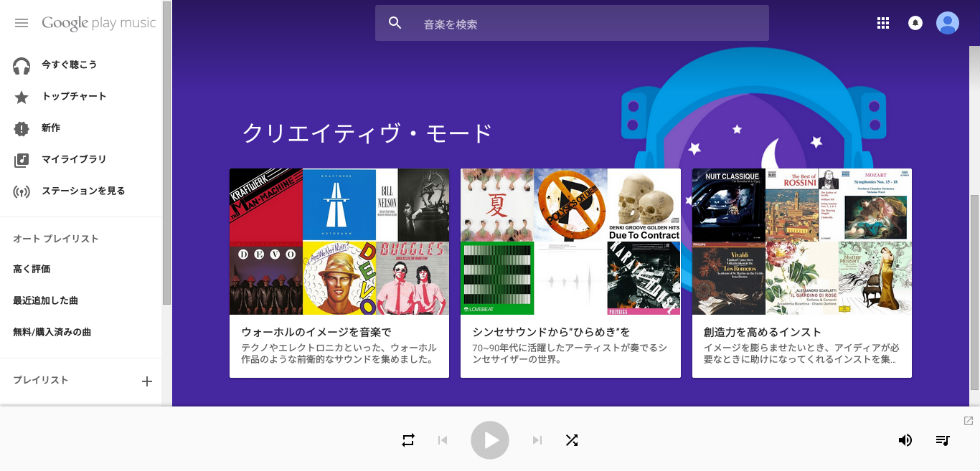 playmusic05
