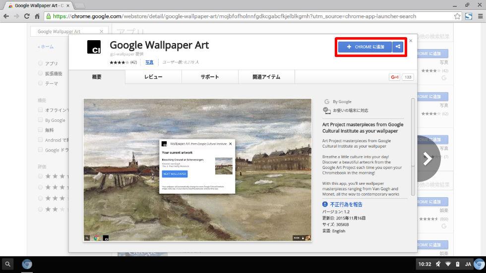 chromebookの壁紙をアート作品で飾る google wallpaper art