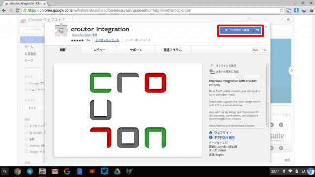 crouton-integration-01
