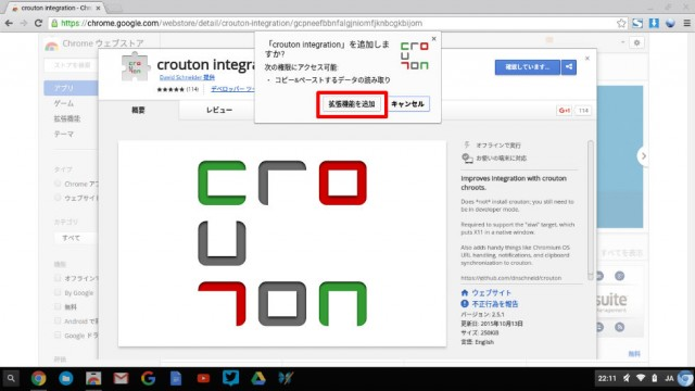 crouton-integration-02