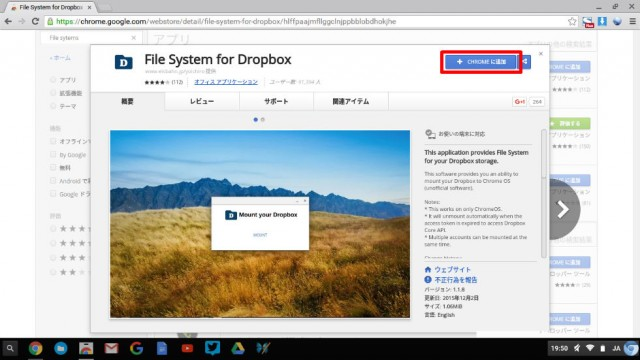 file-system-for-dropbox-01