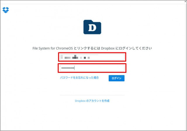 file-system-for-dropbox-05