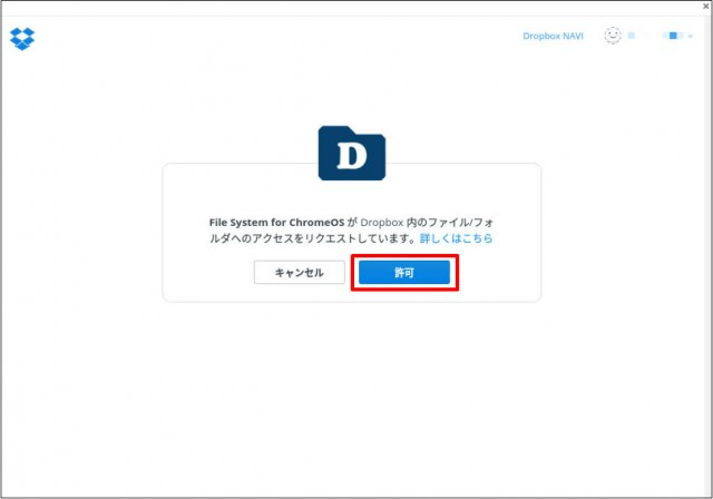 file-system-for-dropbox-06