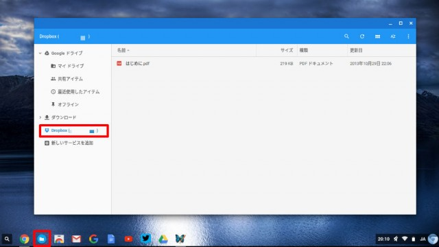 file-system-for-dropbox-07