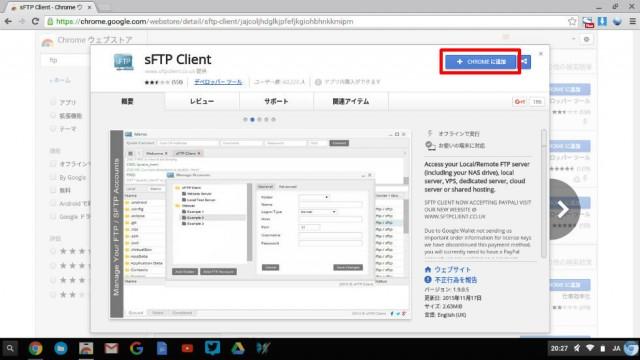 sftp-client-01
