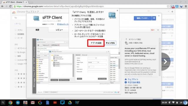sftp-client-02