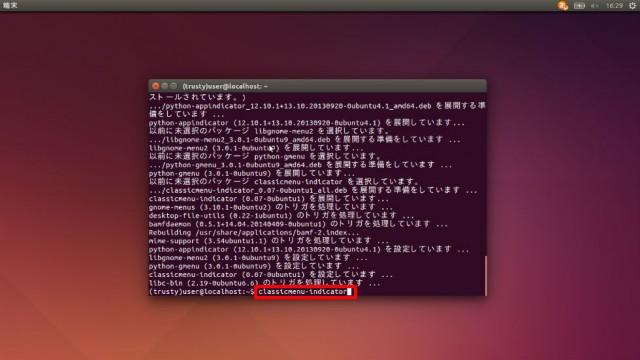 ubuntu-setting-09