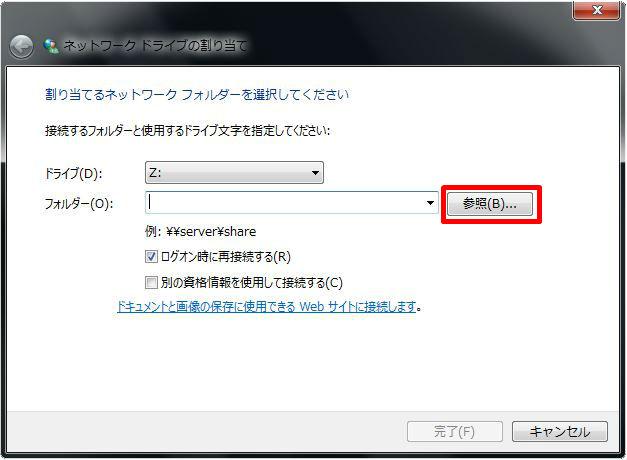 windows-to-sharefolder-02
