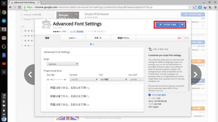 advanced-fonts-setting-01