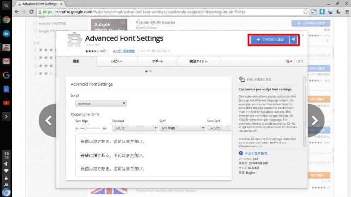 advanced-fonts-setting-01