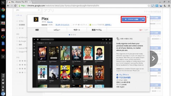 plex-app-01