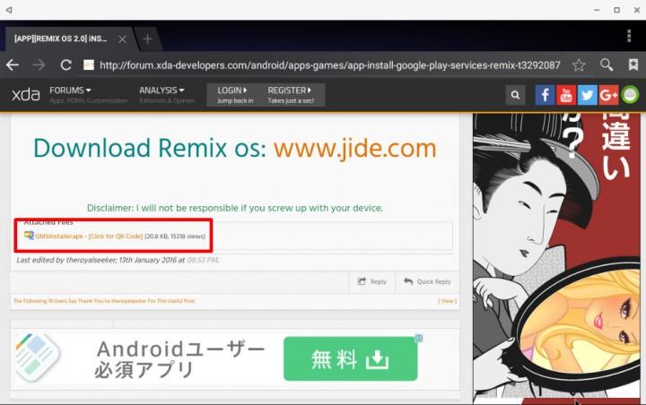 remix-os-07