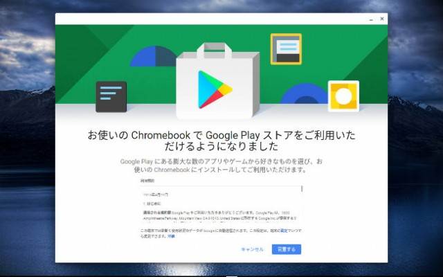 android-app-on-chromebook-01
