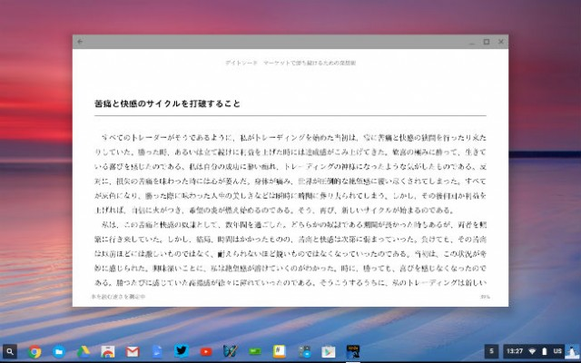 android-app-on-chromebook-08