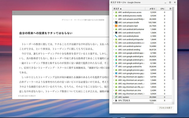 android-app-on-chromebook-flip-01