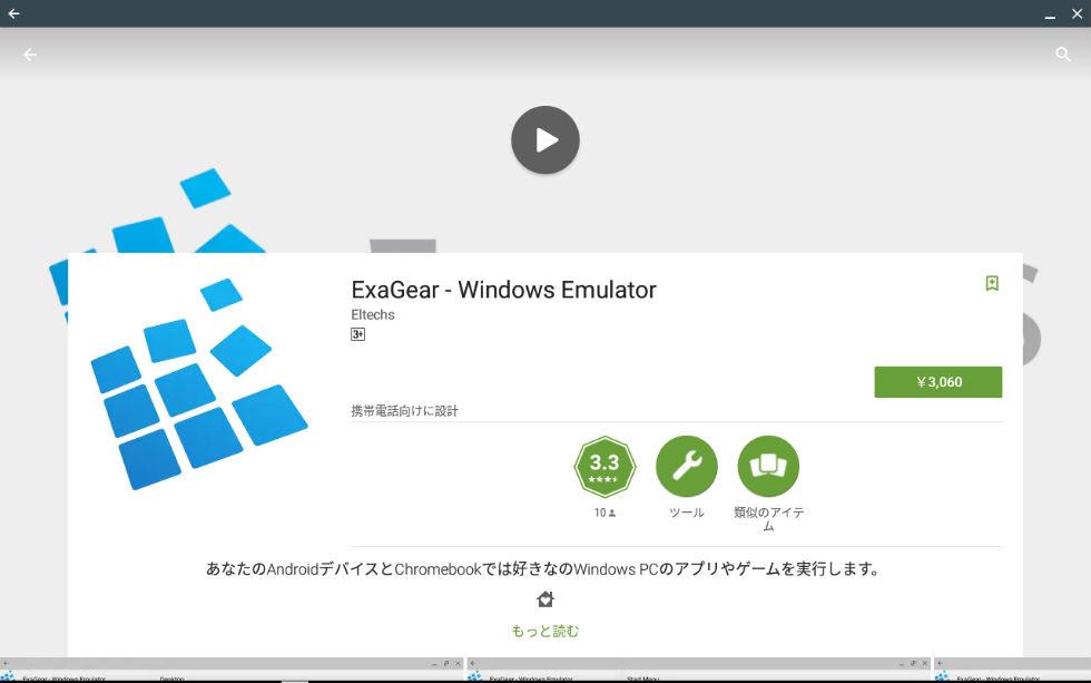 ChromebookでWindowsアプリを動かす方法 2 ー ExaGear Windows Emulator 編