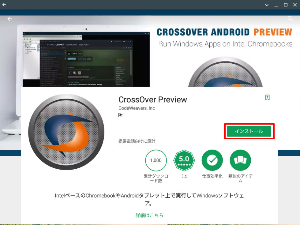 ChromebookでWindowsアプリを動かす方法 ― CrossOver for